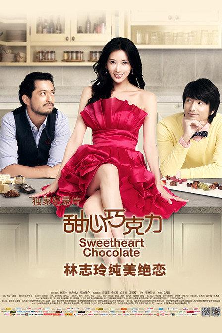 独家纪录片-《甜心巧克力:林志玲纯美绝恋》