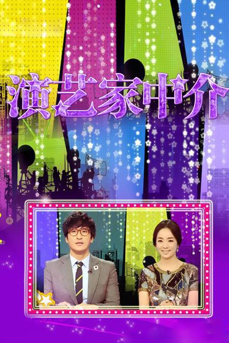 演艺家中介 2014