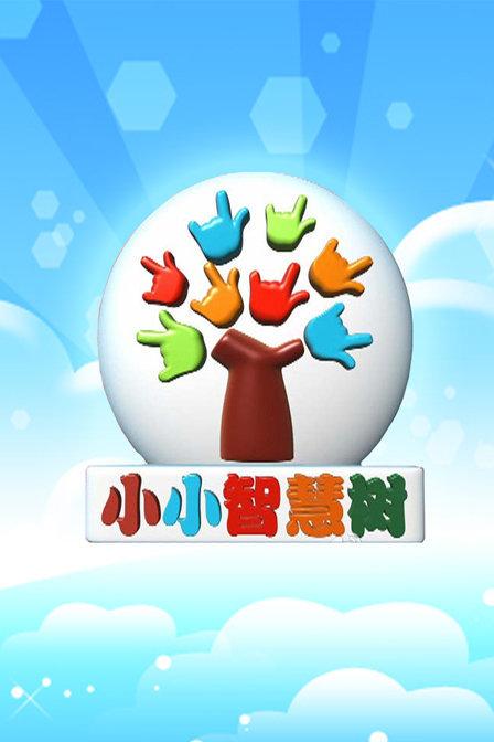 小小智慧树 2014