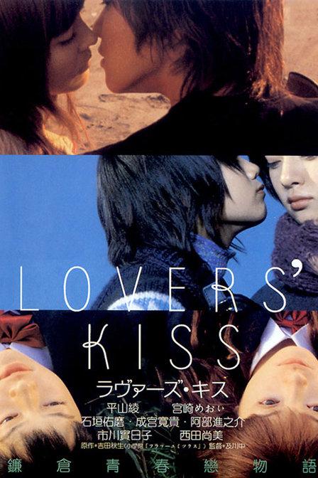对我而言可爱的她吻