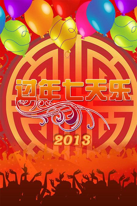 《过年七天乐 2013》资料—大陆—综艺—优酷网
