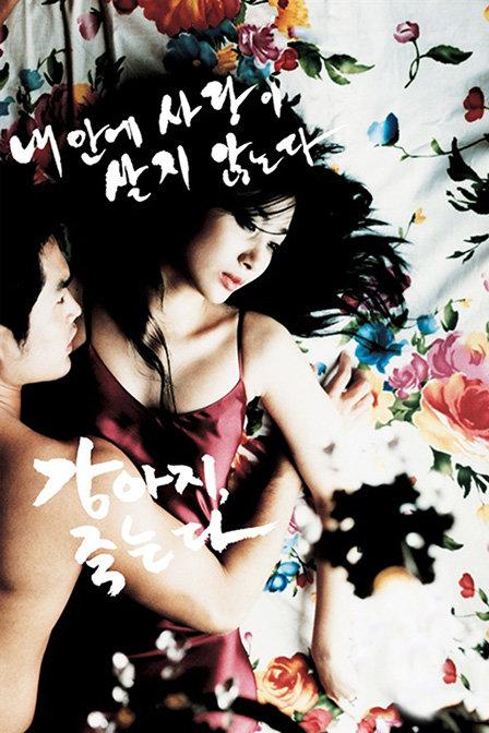《虚弱的小家伙》资料—韩国—电影—优酷网,视频高清