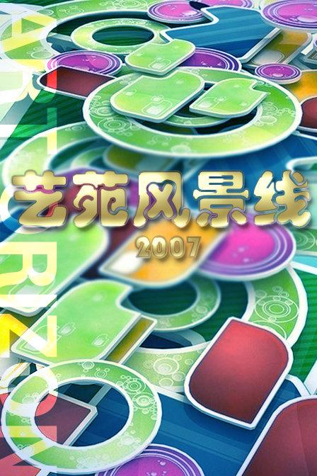 艺苑风景线 2007
