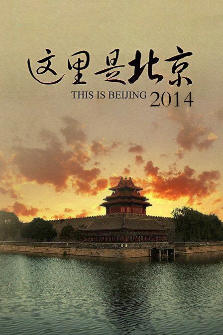微信北京图片大全风景
