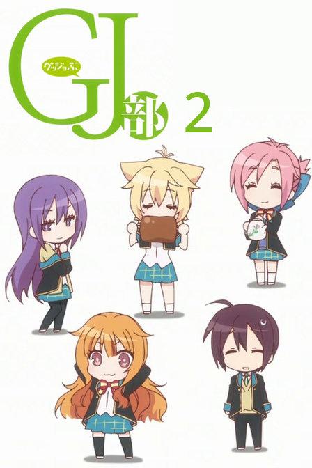 GJ部 特别篇