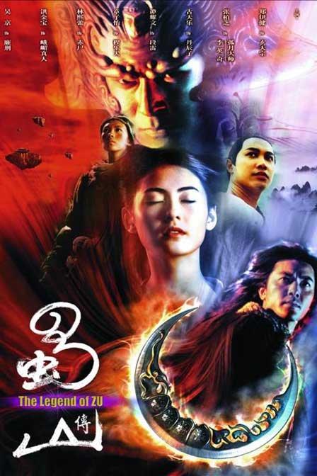 蜀山传 Zu Warriors