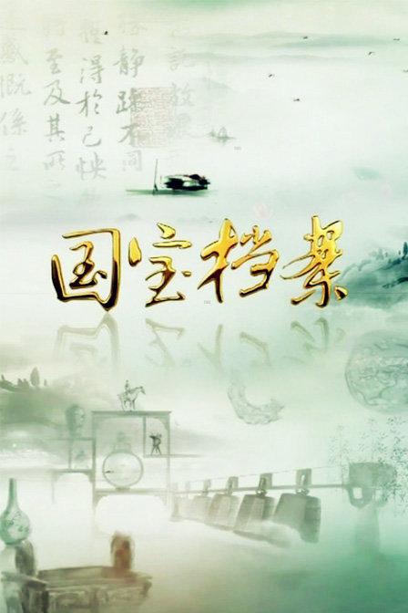 国宝档案 2010