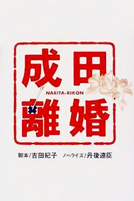 电视剧:成田离婚1997