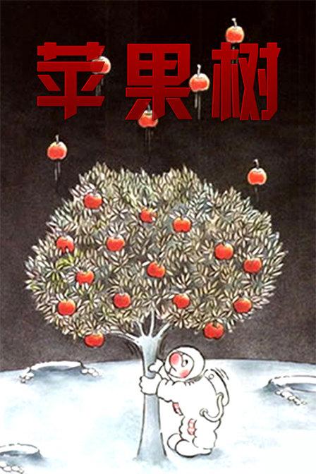 电影:苹果树1992
