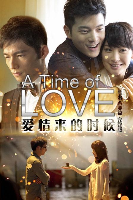 爱情来的时候 马来西亚篇 完整版