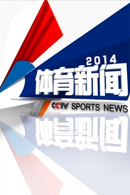 体育资讯_《体育新闻 2014》资料—大陆—资讯—优酷网,视频