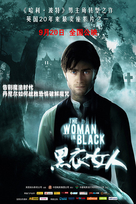 黑衣女人 The Woman in Black