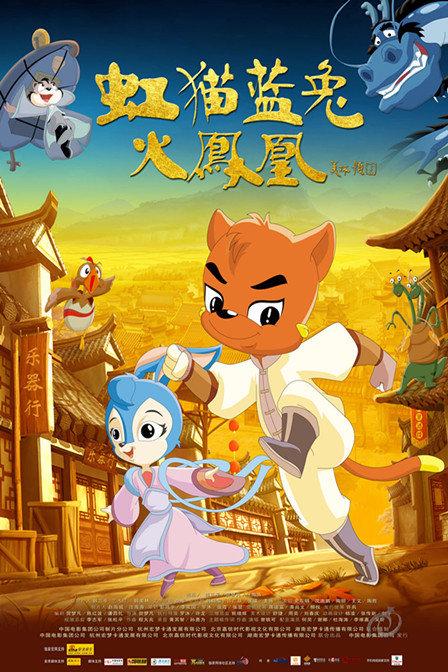 虹猫蓝兔火凤凰