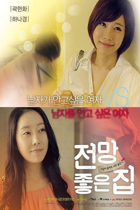 《美景之屋》资料—韩国—电影—优酷网