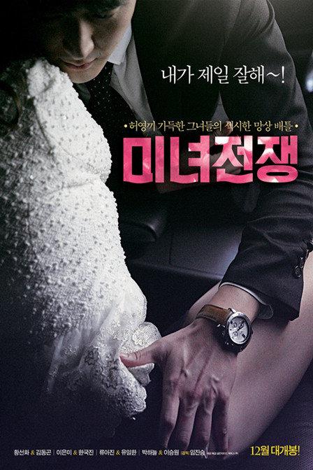 美女战争》资料―韩国―电影―优酷网