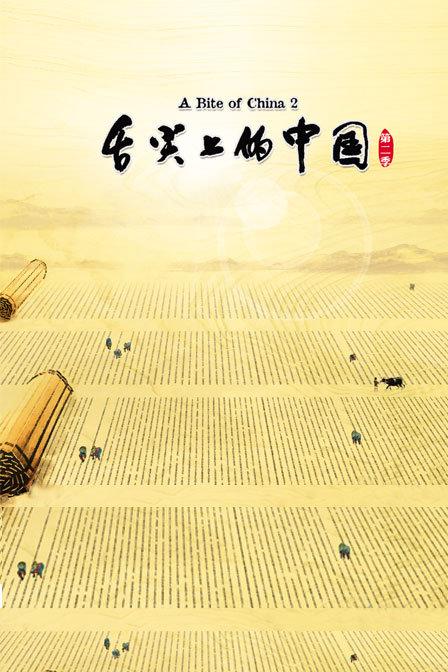 舌尖上的中国 第二季