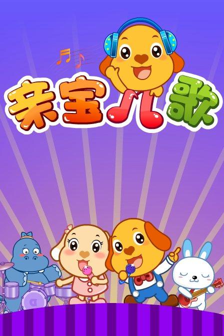 亲宝儿歌播放器_上海亲宝文化传播有限公司 主讲人:         未知         总播放:24