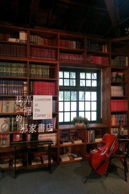 巷弄里的那家書店