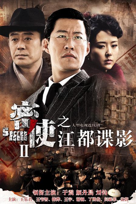 密使2之江都谍影 01