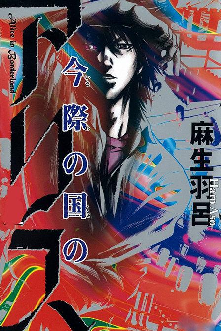 01 弥留之国的爱丽丝 OVA