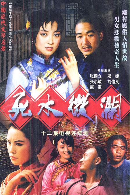 电视剧:死水微澜1987