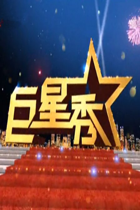 巨星秀 2011在线观看
