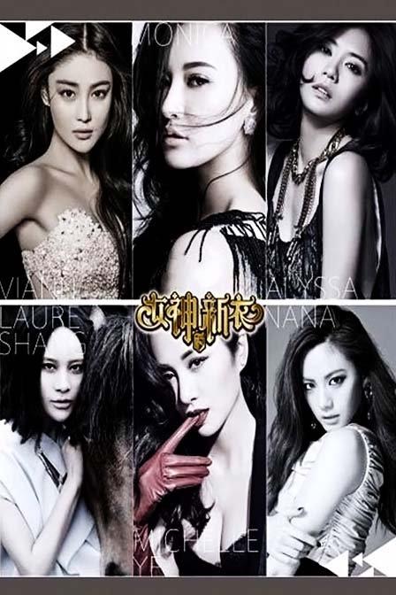 大陆综艺 《女神的新衣 2014》
