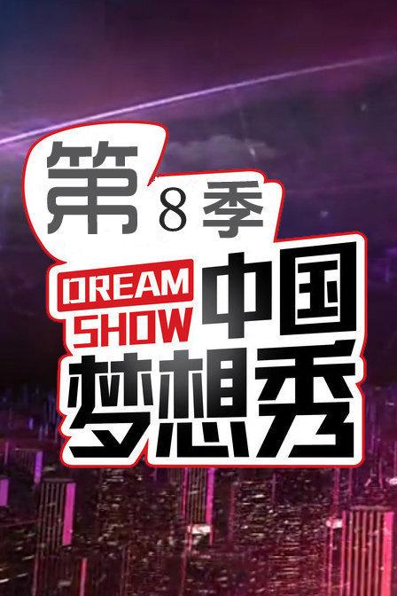 中国梦想秀 第八季