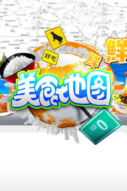 《美食地图 2015》更新至07-19—大陆—综艺—优酷网