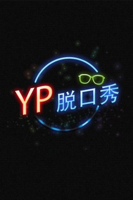YP脱口秀[2015]