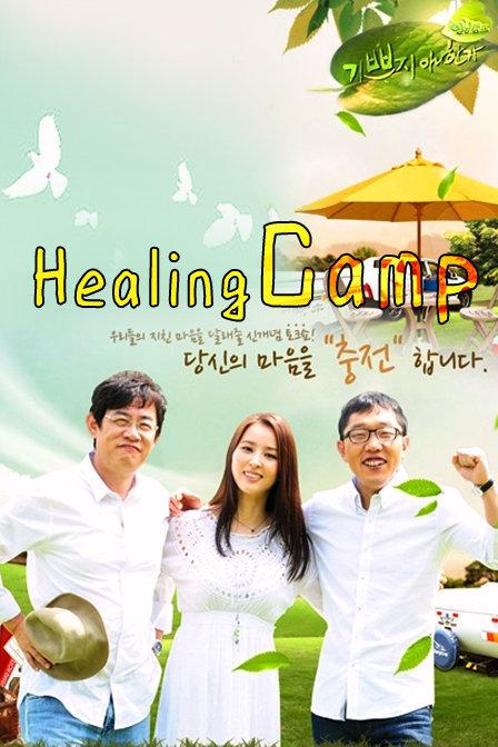 HealingCamp