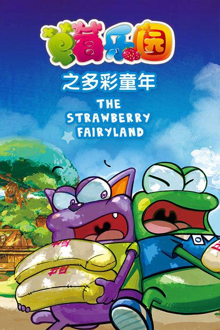 草莓乐园之多彩童年