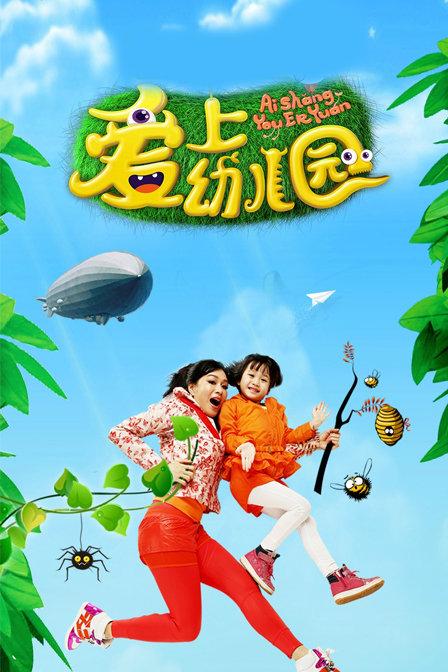 爱上幼儿园 2015
