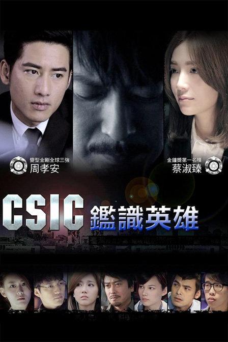 CSIC鉴识英雄/鉴侦英雄