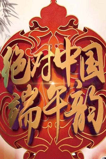 绝对中国•端午韵