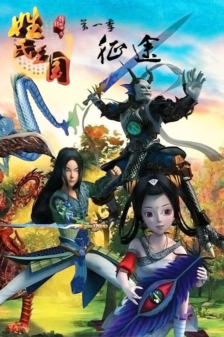 锦绣神州之姓氏王国 第一季 征途