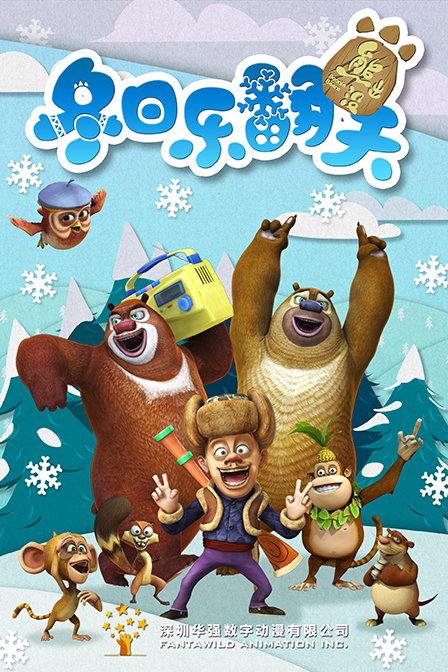 熊出没之冬日乐翻天 动漫