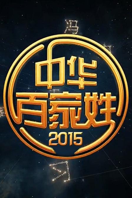 中华百家姓 第一季在线观看