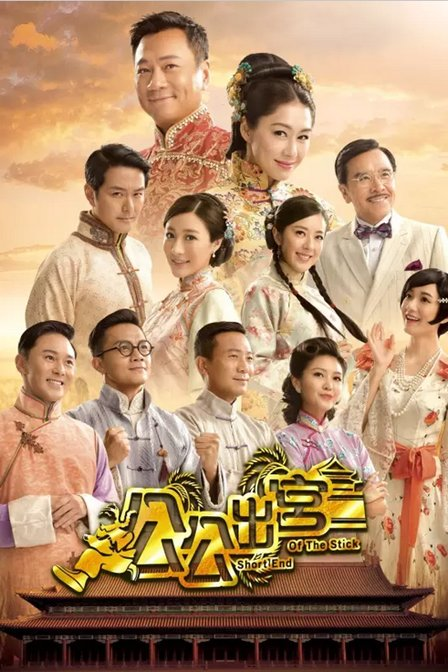公公出宫TVB粤语版