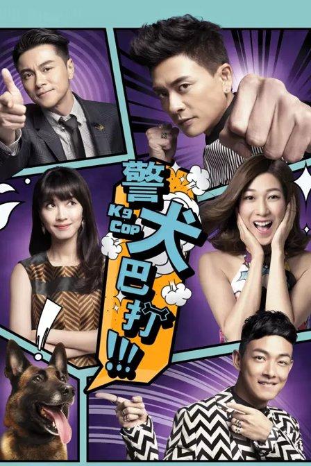 警犬巴打TVB粤语版