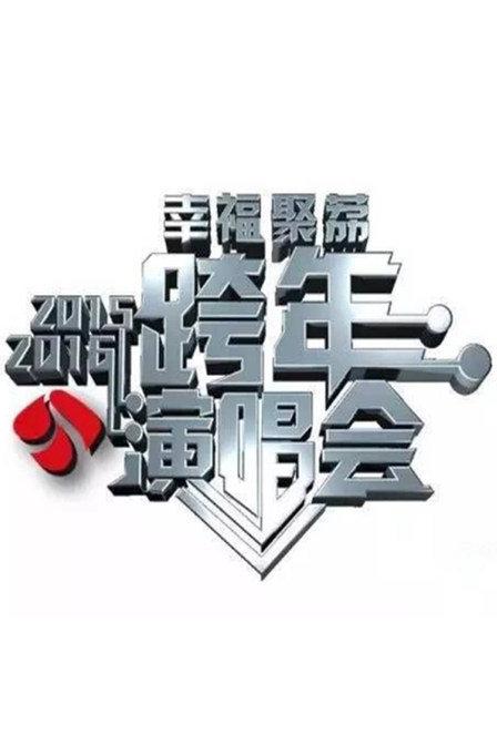 江苏卫视跨年演唱会 2016在线观看