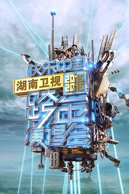 湖南卫视2015-2016跨年演唱会