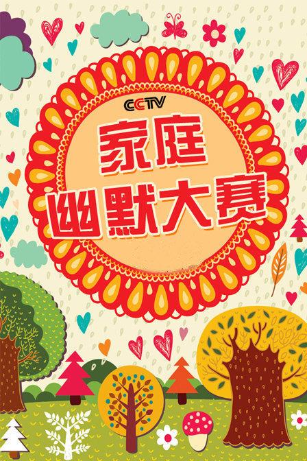 CCTV家庭幽默大赛 第二季