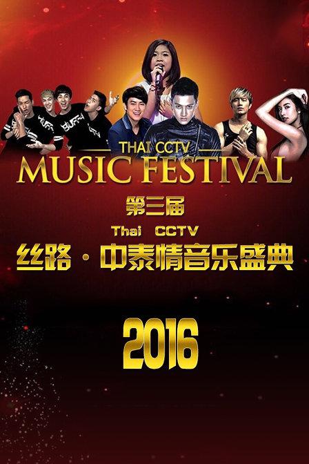 第三届ThaiCCTV丝路·中泰情音乐盛...