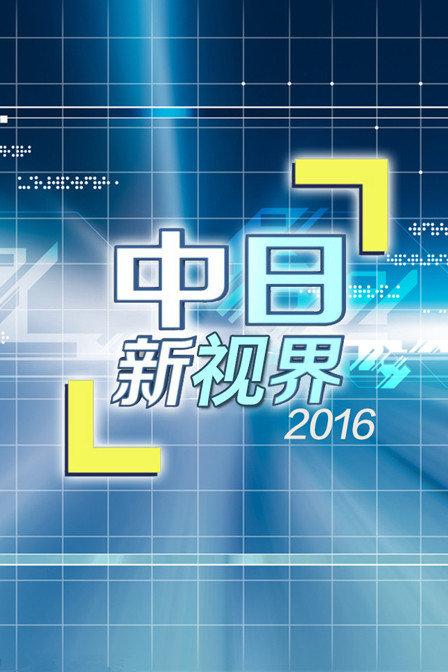 中日新视界 2016