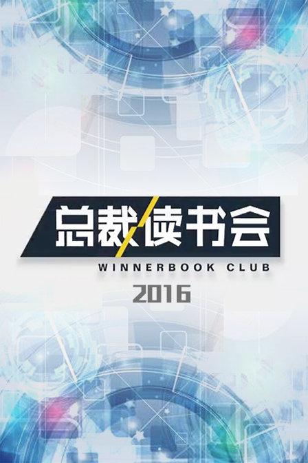 �ܲö���� 2016