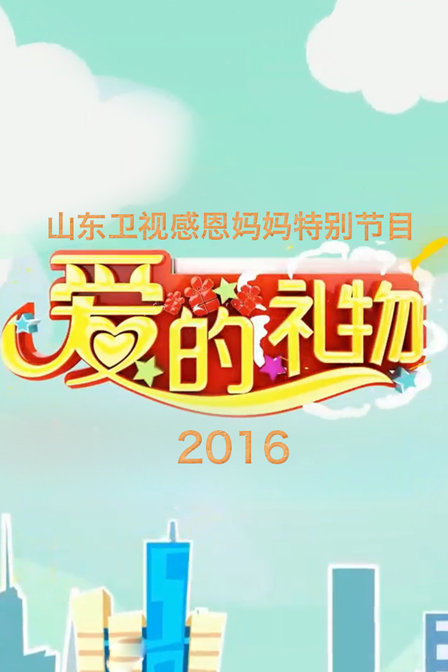 爱的礼物-山东卫视感恩妈妈特别节目...
