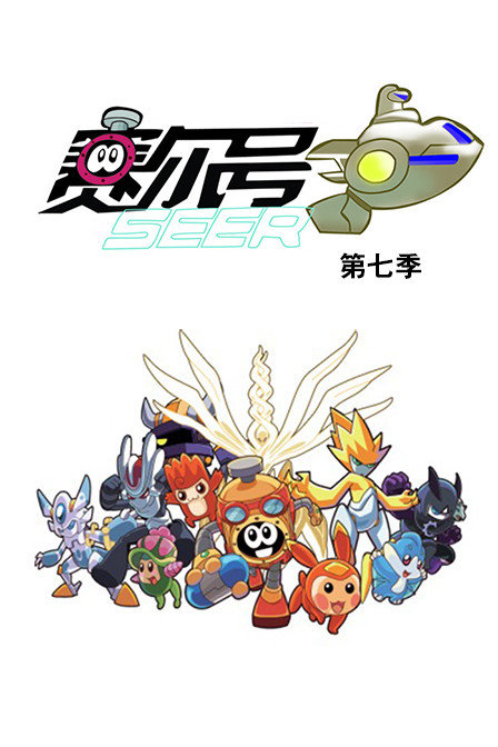 动漫:赛尔号 第七季tv版2016
