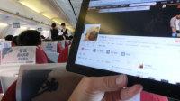 飞机上能上网了!  国内首架地空互联航班昨日首航