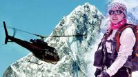 [老友记]女壕直升机登珠峰